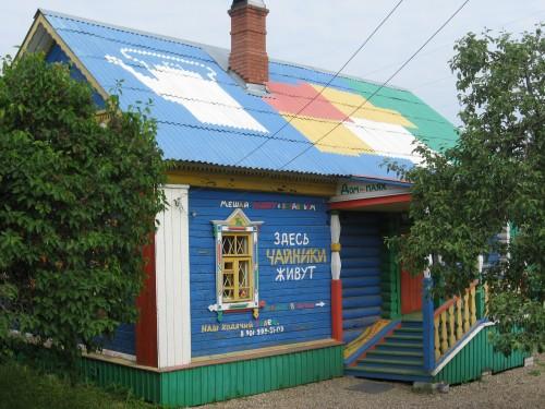 """Tea Kettles Live Here"", Tea Kettle Museum, Pereslavl-Zalessky, Russian Federation, June 2008"